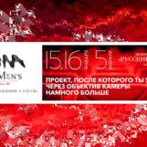 Event-cinema WoMen's Movie: мастер-класс по созданию авторского короткометражного кино