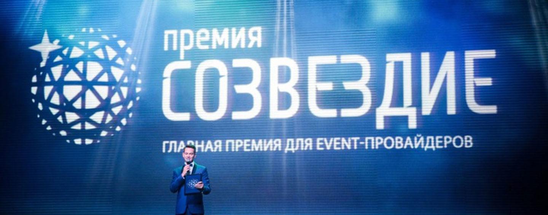 Премия «Созвездие» назовет лучших провайдеров event-отрасли