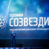 Премия «Созвездие» приглашает к участию лучших представителей event-отрасли