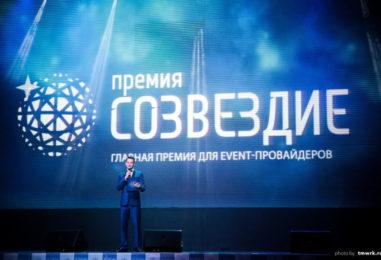 27 июня будут названы лидеры event-отрасли