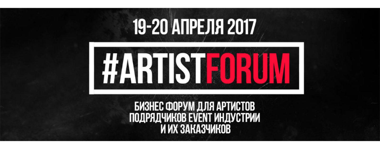 В Москве откроется #ARTISTFORUM — крупнейшая площадка для артистов и подрядчиков event-индустрии
