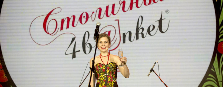 В Москве определили лучшие банкетные предложения. Итоги Премии «Столичный банкет»