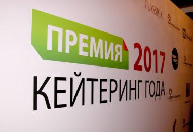 Итоги 7-й церемонии вручения Премии «Кейтеринг года» (апрель, 2017 г.)
