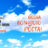 Ивент-пикник премии «Золотой пазл». Весна Большого роста!