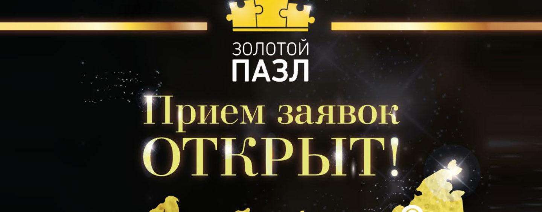 Прием заявок на участие в премии «Золотой пазл» объявляется открытым!