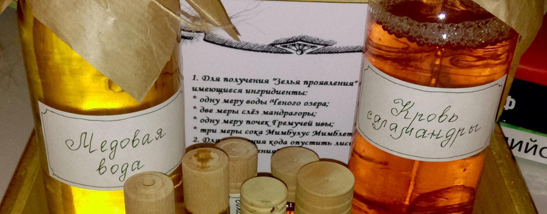 Пример домашнего квеста по мотивам «Гарри Поттера» (подарок от посетителя сайта)