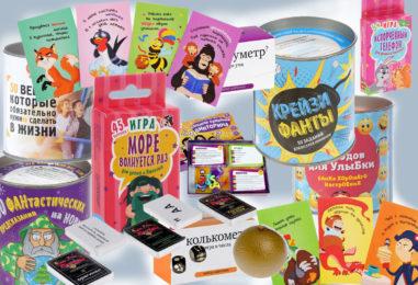 15 готовых наборов для семейного праздника: игры и конкурсы за столом