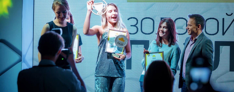 Победители определены! Состоялась церемония награждения Премии «Золотой пазл'2017 – лучший ивент-проект»