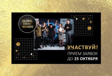 Прием заявок к участию в ПремииGlobal Event Awardsпродолжается!