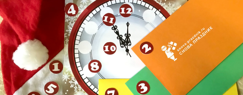 Сценарий детского новогоднего квеста «Волшебные часы Деда Мороза»(домашний праздник, от 4 до 8 лет)