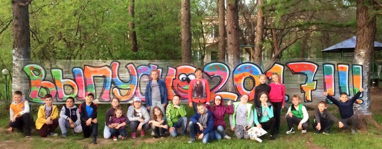 Граффити-выпускной (4 класс): игровая программа плюс стрит-арт
