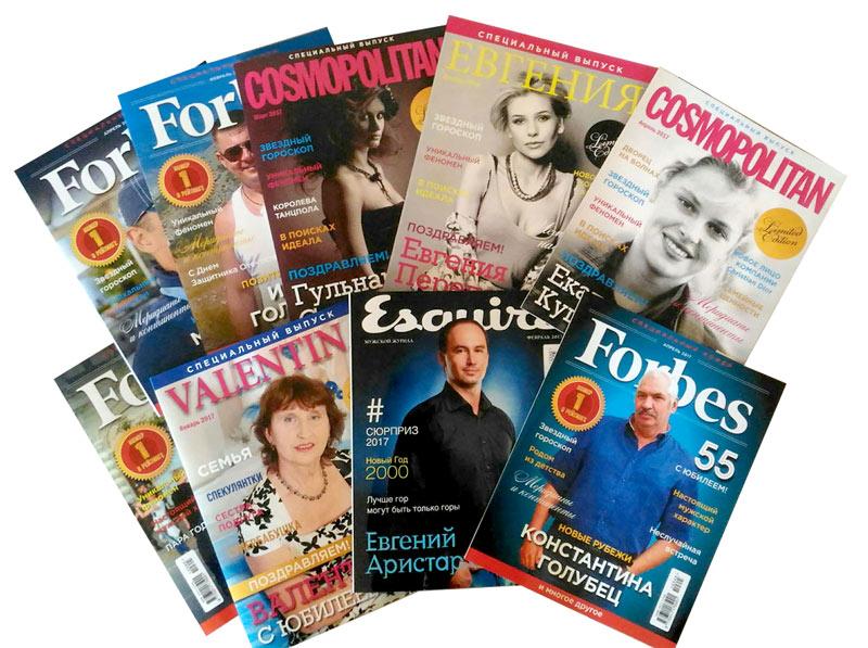 подарочный экземпляр известного журнала с личными фотографиями