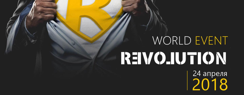 Фотозона-спиннер, кёрлинг и робот-фотограф:все на Event Revolution 2018!