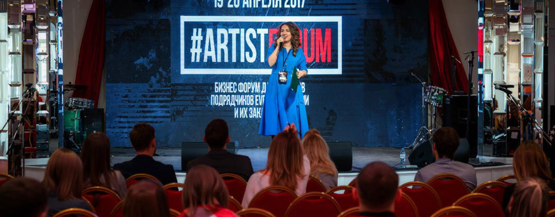 ARTISTFORUM — Второй Бизнес форум для Артистов подрядчиков event-индустрии и их заказчиков