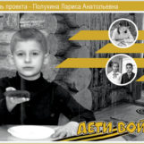 Школьный фильм к 9 мая «Дети войны» (2 класс)