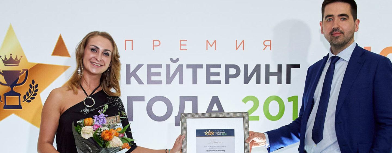 Объявлены победители VIII ежегодной премии «Кейтеринг года»