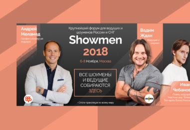 6-8 ноября пройдет крупнейший форум для ведущих и шоуменов России и СНГ
