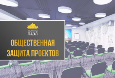 Общественная защита проектов премии «Золотой пазл-2018»: более 80 реальных кейсов