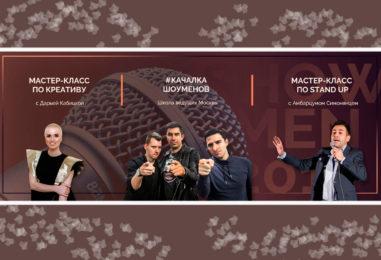 Форум Showmen 2018: программа мероприятия
