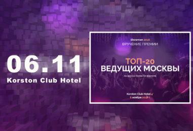 Вечеринка форума Showmen 2018: награждение ТОП-20 ведущих Москвы по версии агентств