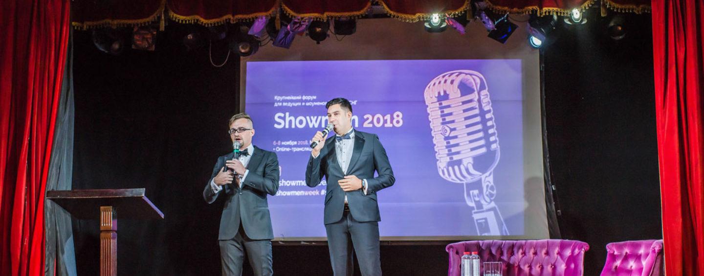 В Москве прошел форум Showmen 2018