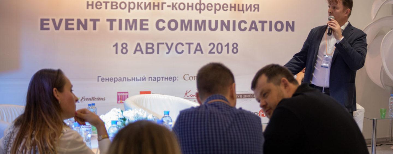 Выставка-форум «Корпоративные события»(14 по 16 марта 2019 года)