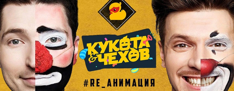 Фестиваль для организаторов детских событий 2019: REанимация (11-14 февраля в Москве)