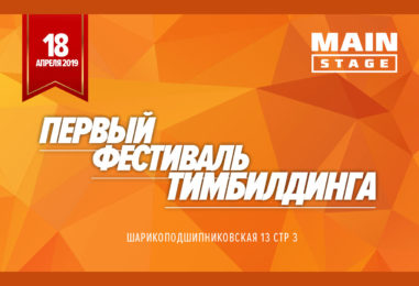 Первый фестиваль тимбилдинга: 18 апреля, 18 программ от 18 компаний