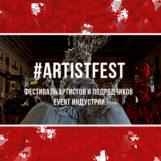 В Москве откроется #ARTISTFEST — крупнейшая площадка для артистов и подрядчиков event-индустрии