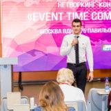Выставка-форум «Корпоративные события»: как это было