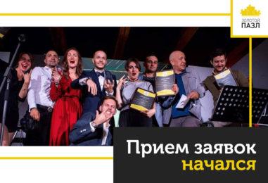Премия «Золотой пазл'2019». Прием заявок начался!