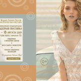 Wedding Fashion Moscow: свадебная, вечерняя мода, аксессуары