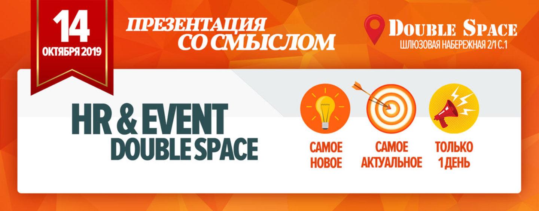 Презентация со смыслом: Double Space, 14 октября 2019, вход бесплатный!