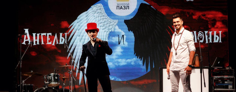 XI Церемония награждения премии «Золотой пазл» — крылья, нимб и хвост…
