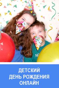 детский праздник онлайн