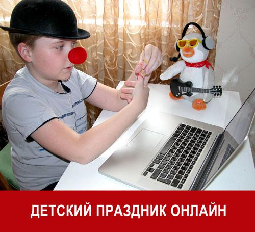 праздник онлайн для детей