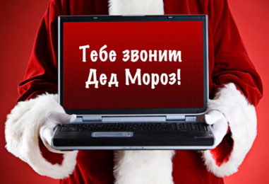 5 вариантов онлайн-поздравлений от Деда Мороза и Снегурочки