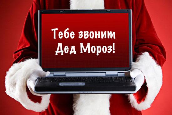 Дед Мороз онлайн