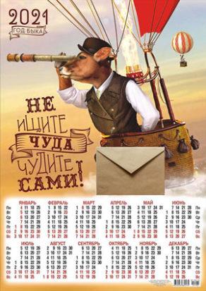 календарь к году быка