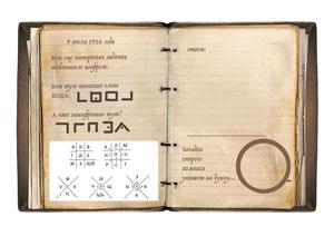 головоломка для квеста