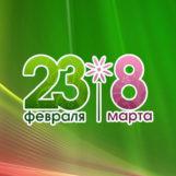 23 февраля и 8 марта 2021: корпоратив онлайн или праздник в офисе?