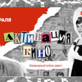 Онлайн квест «Активация. Кино»: программа к 23 февраля и 8 марта и для всех любителей кино