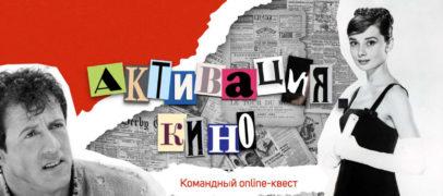 Онлайн квест «Активация. Кино»: логическая и шуточно-творческая игра для всех любителей кино