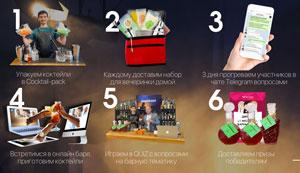 онлайн бар